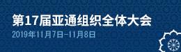第17届亚通组织全体大会