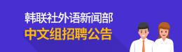 韓聯社外語新聞部中文組招聘公告