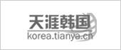 天涯韩国频道