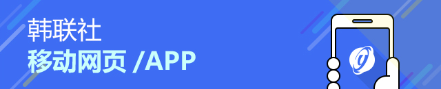 韩联社 移动网页/APP