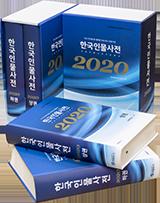 한국인물사전 2020